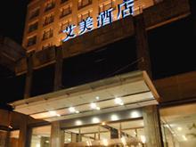 襄阳维也纳酒店