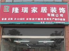泗县隆瑞家居装饰