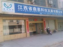 江西鼎易科技有限公司