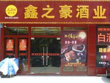 海口鑫之豪酒业