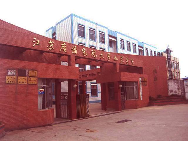 如东第一职业教育中心校
