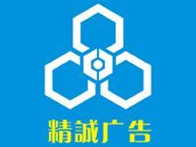 u乐平台登录市精诚广告有限公司