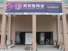 儋州万宝隆瓷砖专卖店形象图