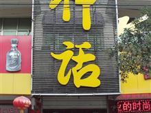 泗县神话KTV