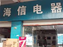 泗县海信电器