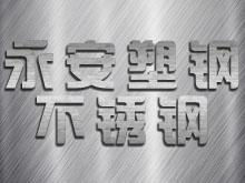 韩澳洲三分彩计划永安塑钢不锈钢加工部