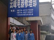 罗平县云峰电器修理部