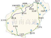 海南高速公路股份有限公司形象图