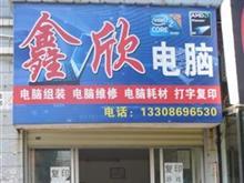 城南新区鑫鑫电脑