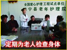 睢宁县老年护理院
