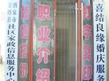 金塔县志忠家政信息服务中心