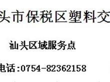 中国汕头保税区塑料交易所