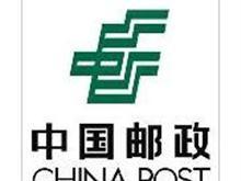 靖边县邮政局