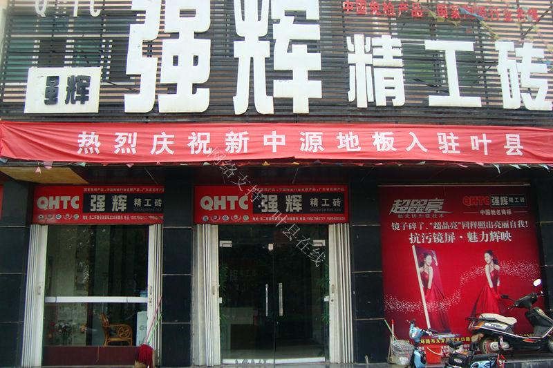 叶县国强瓷砖大世界图片