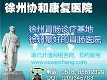 徐州协和医院胃肠诊疗中心