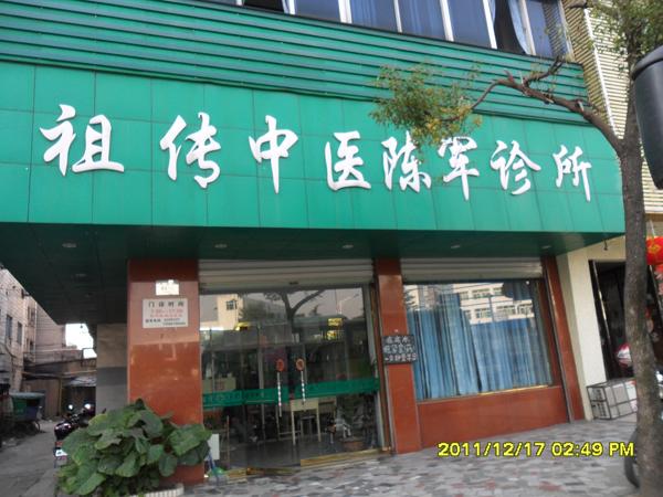 兰溪陈军中医外科诊所