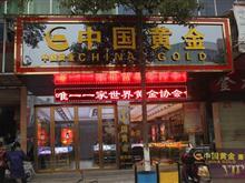 中国黄金莲花专卖店
