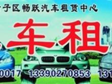 盘锦市双台子区畅跃汽车租赁中心