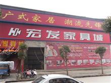 蔡甸区宏发家具城