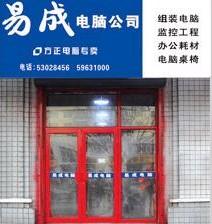 延寿县易成电脑公司