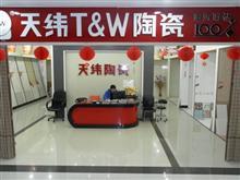 盘锦天纬T.W陶瓷