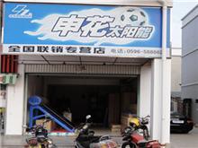 申花太阳能东山专营店