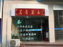 渔洋关镇茗香茶庄
