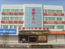 江店新城区168快捷宾馆