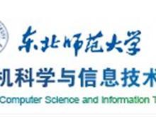 東北師范大學計算機科學與信息技術學院