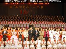 骊特(中国)房产集团