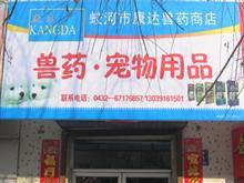 蛟河康达兽药宠物诊所