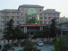 鄖西縣中醫院