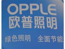 歐普照明鄱陽專賣店