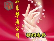 南通华燕公司(如东华燕中介网)