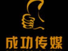 广元中海传媒
