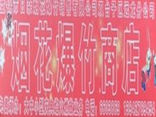 盘锦日杂烟花爆竹销售有限公司双台子区远龙