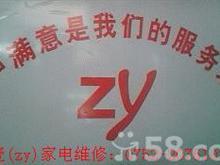惠州中壹家电冷气工程服务部