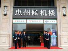 深圳机场(惠州)侯机楼