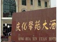 庆化大酒店