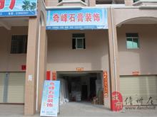 儋州奇峰石膏材料行形象图