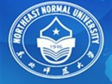 东北师范大学城市与环境科学学院