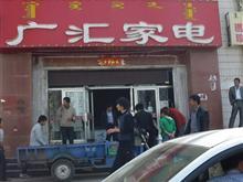 广汇家电商贸有限责任公司
