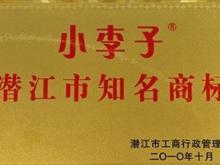 """""""小李子""""油焖大虾"""