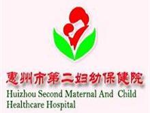 惠州市第二妇幼保健院