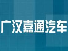 广汉嘉通汽车销售服务有限公司