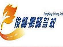 惠州市俊峰・鹏峰汽车驾驶员培训有限公司