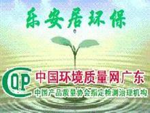 惠州乐安居室内环境污染防治中心