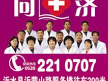 沂水同济医院形象图