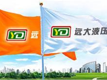 浙江远大液压机械有限公司