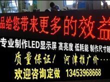 河津耿联科技(led显示平制作)形象图